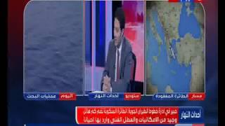 فيديو..«خبير طيران» يكشف علاقة الطيور باسقاط الطائرة المصرية