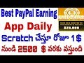how to Earn unlimited dollars 2500 Every day just scratch Card //👌 excellent app earn money