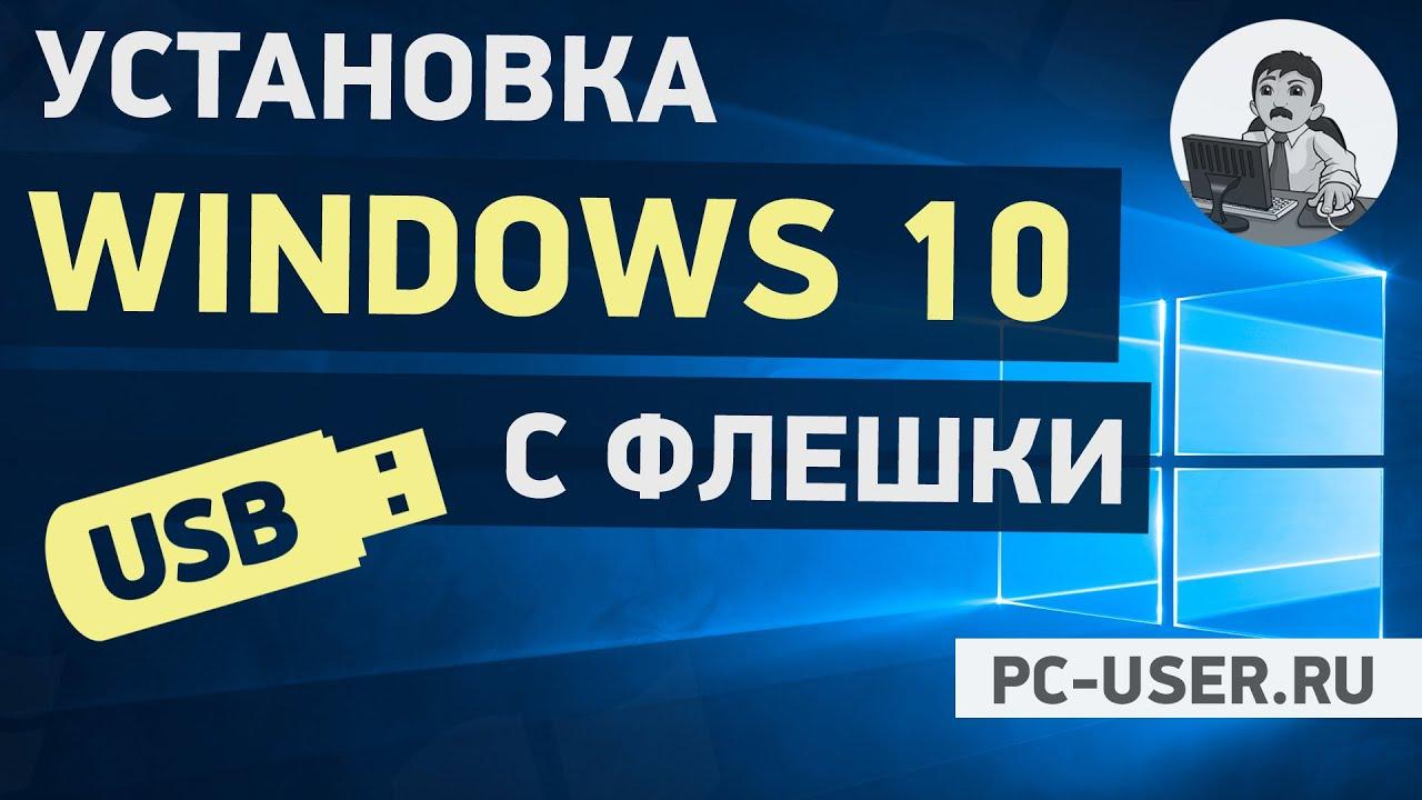 скачать windows 10 установка с флешки бесплатно