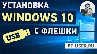 Установка Windows 10 с флешки. Чистая установка Windows 10