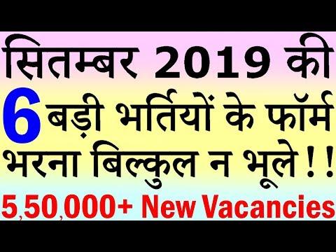 सितम्बर 2019 की 6 बड़ी भर्तियां || Government Jobs 2019 || 5.50+ लाख Vacancies