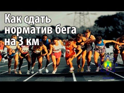 Как сдать норматив бега на 3 километра