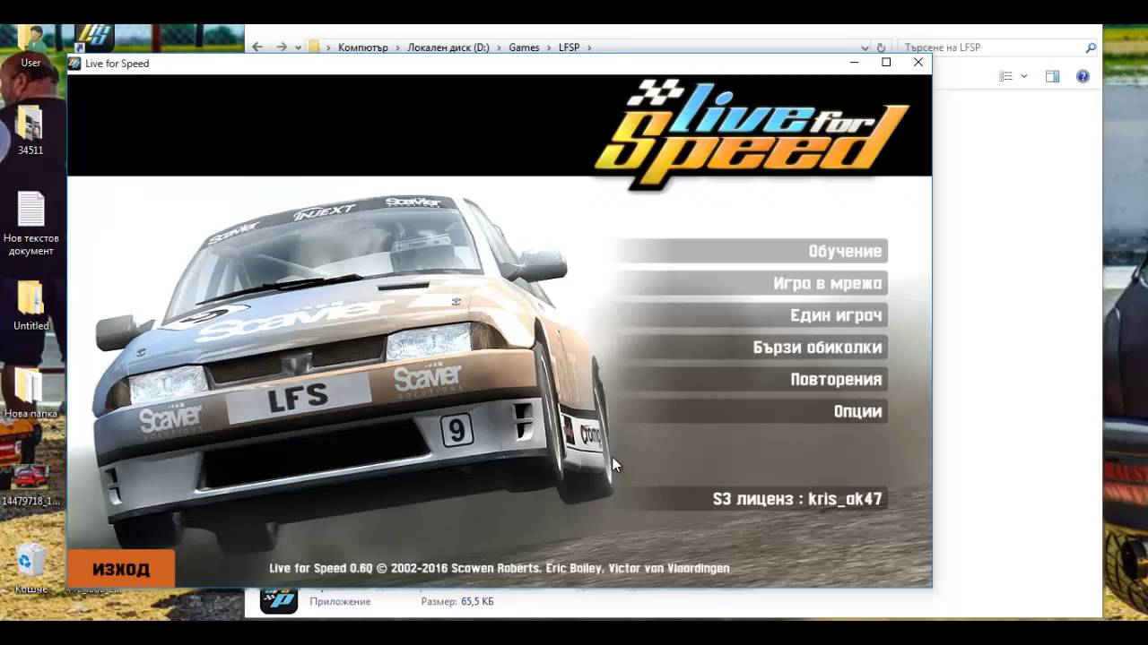 Lfs live for speed s2, version z28.