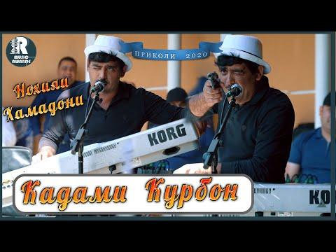 Qadami Qurbon 2020s  Туйя Девонкардак  Кадами Курбон Туйёна 2020с