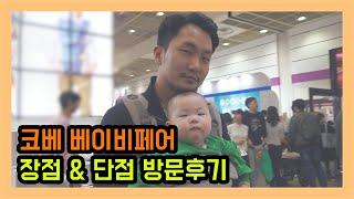 코베 베이비페어 육아박람회 방문후기