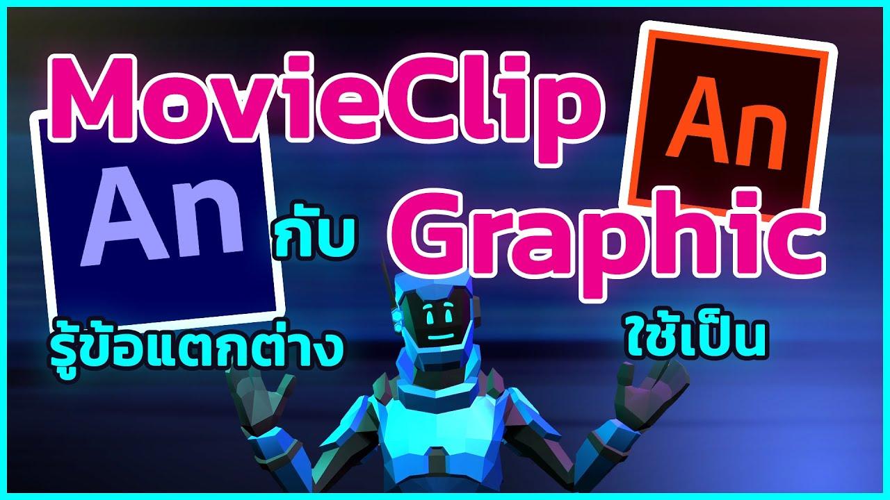สอนทำแอนิเมชั่นเบื้องต้น | Adobe Animate CC |มูฟวี่คลิปกับกราฟิกต่างกันอย่างไร