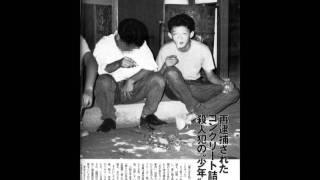 Junko Furuta Story!
