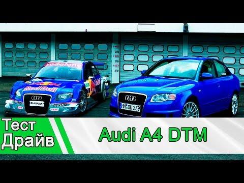 Audi А4 DTM: Тест Драйв