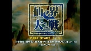 [Playstation]仙界大戦 TVアニメーション仙界伝封神演義より / SENKAITAISEN