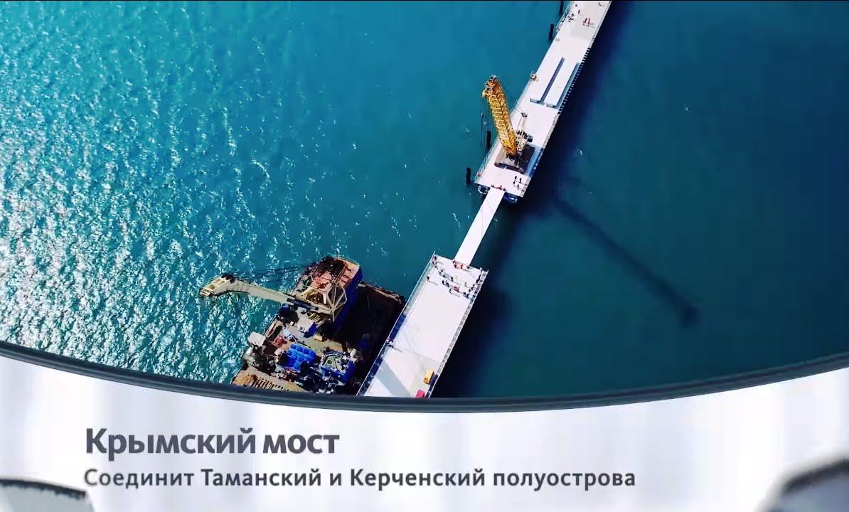 "Крымский мост | Технологии | Телеканал ""Страна"" - YouTube"