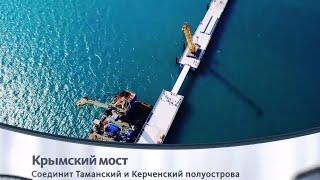 "Крымский мост | Технологии | Телеканал ""Страна"""