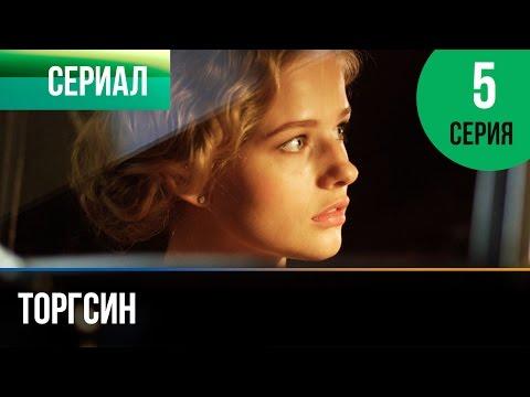 Торгсин 5 серия - Мелодрама | Фильмы и сериалы - Русские мелодрамы