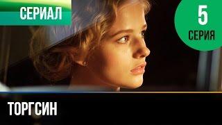 ▶️ Торгсин 5 серия - Мелодрама | Фильмы и сериалы - Русские мелодрамы