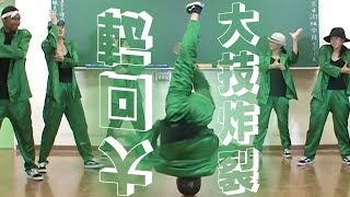 [二松學舍 vol.4] POPPING & BREAKIN'が融合 / ケビンの舞ってAHA~I!
