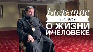 Большое интервью о жизни и человеке. Протоиерей  Андрей Ткачёв.