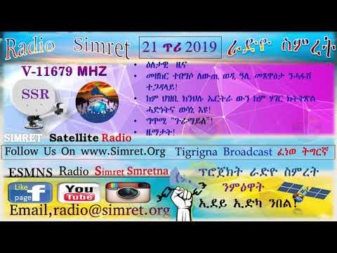сˆЋс‹Ес‹Ў сˆЕсˆсˆЈс‰Е сˆсŠс‹ˆ с‰ЕсŒсˆсŠ› 21 сŒЅсˆЊ 2019тˆšтˆšRadio Simret Tigrigna Broadcast 21 January 2019!