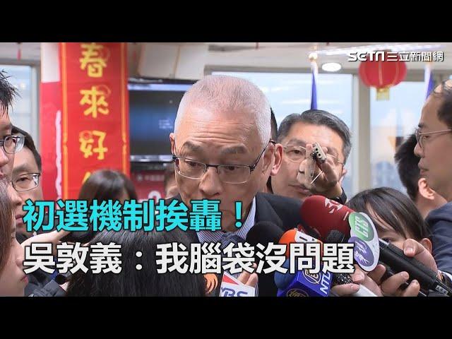 初選機制挨轟「腦袋有問題」!吳敦義回嗆:我閣揆當假的? 三立新聞網SETN.com