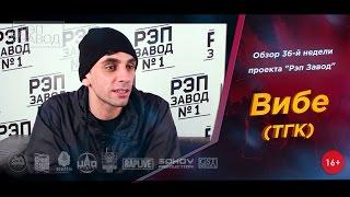 Рэп Завод [LIVE ] Vibe (ТГК) - Обзор 36-й недели проекта (2-й сезон)
