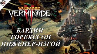 Как Бардин Горрекссон стал Инженером-Изгоем. Лор Warhammer: Vermintide 2.