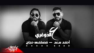Ahmed Saad FT. Mostafa Hagag - Aal Doghrey  | احمد سعد و مصطفي حجاج - ع الدوغرى