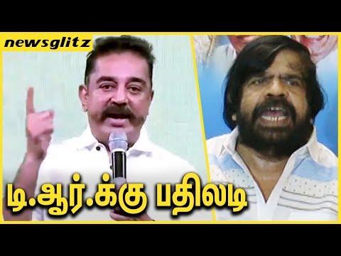 T.R.க்கு பதிலடி தந்த கமல் : Kamal Hassan Reply To T.Rajendar And Minister jayakumar | Maiam