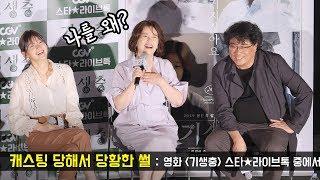 [스포주의] 캐스팅 당해서 당황했던 장혜진 : 영화 기생충 스타라이브톡 GV 중 : CGV 영등포