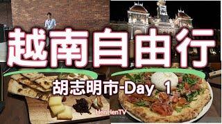 【越南自由行】 越南自由行Day 1,為了參加Youtube Creator Day,差點錯過了飛機,帶你們去隱藏式的越南餐館,還有教大家如何吃越南餐, Ho Chi Minh City Trip