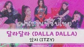 [แฟนชานท์/Karaoke] ITZY - DALLA DALLA