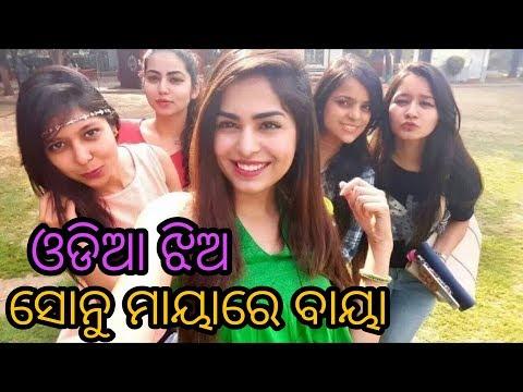 ODIA SONU SONG ମାୟାରେ ବାୟା Comedy oriya version || Khanti Berhampuriya, Sambalpuri style  Odia khati