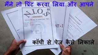 NIOS D.EL.ED ASSIGNMENT SOLVED SET PAGE FOR ANSWER COURSE 501, 502, 503|TMA/| How to SET