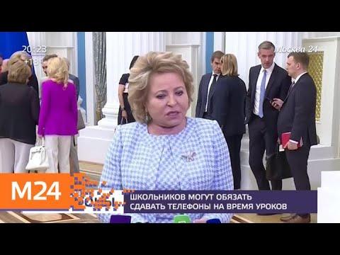 Детям могут запретить пользоваться смартфонами в школах - Москва 24
