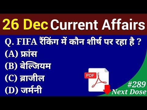 Next Dose #289 | 26 December 2018 Current Affairs | Daily Current Affairs | Current Affairs In Hindi