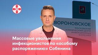 Массовые увольнения инфекционистов по«особому распоряжению» Собянина