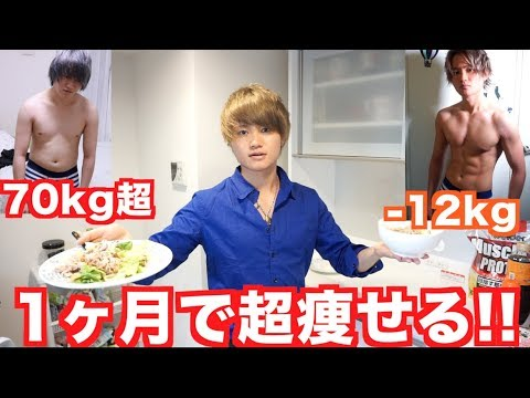 【–10kgダイエット】絶対痩せる最強料理3食紹介します!!