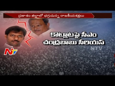 TDP Group Politics: Fight Between Two Groups || Chandrababu Naidu Serious on Issue || Prakasam