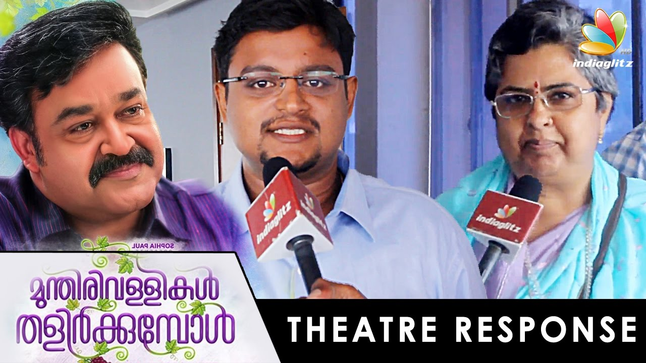 Munthirivallikal Thalirkkumbol Movie Theatre Response   Mohanlal   Meena