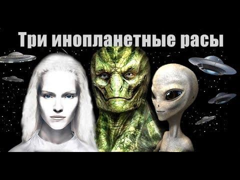 Три основные инопланетные