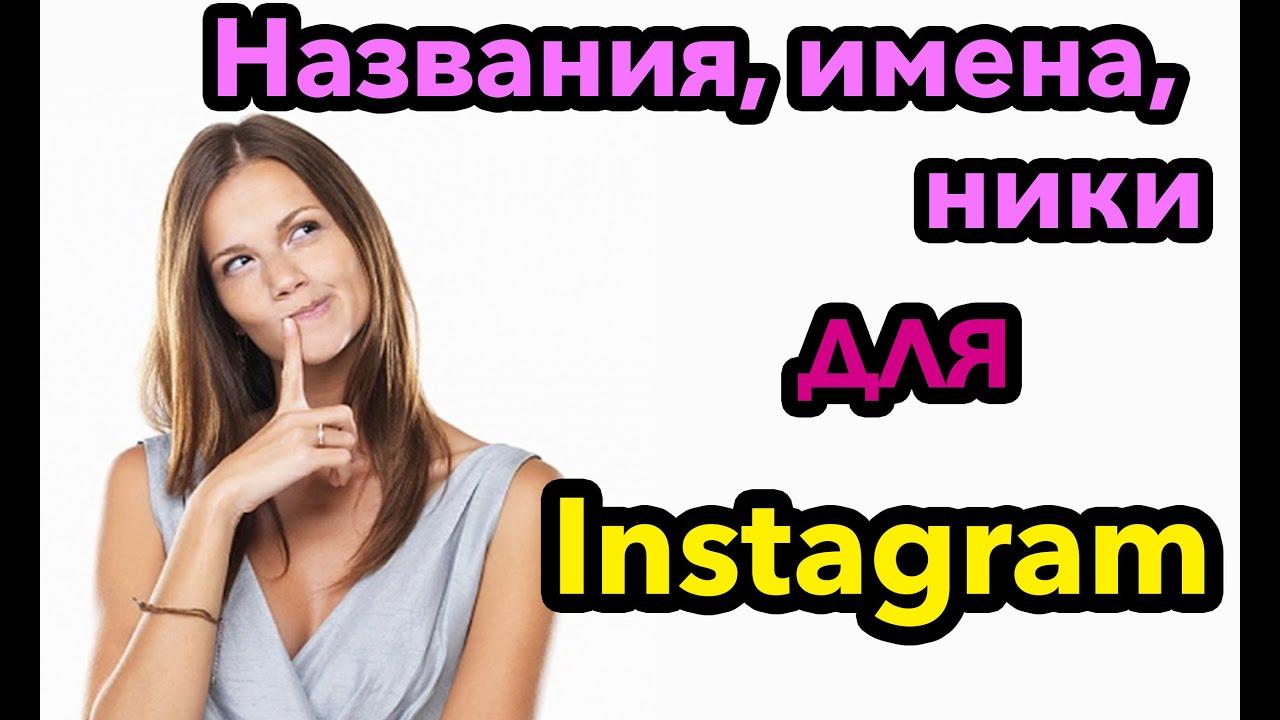 Примеры имен пользователей Инстаграм 48