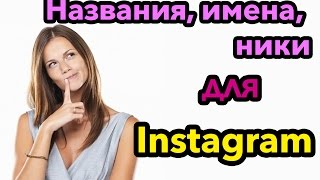 ИМЯ и НИК в Инстаграм / ИМЕНА В ИНСТАГРАМЕ [ Названия для инстаграма ]