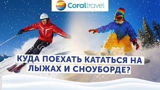 Куда поехать кататься на лыжах и сноуборде Обзор горнолыжных курортов от Coral Travel