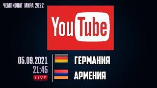 Германия Армения прямая трансляция смотреть онлайн сегодня прогноз на футбол матч обзор