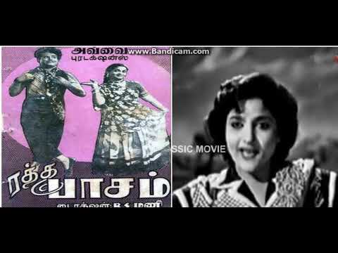 Ratha Pasam 1954 --   Maamogam Aanaen