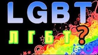 Секс.меньшинства ЛГБТ сообщества секс лесбиянки геи гомосексуалисты насилие розовые голубые грех Бог