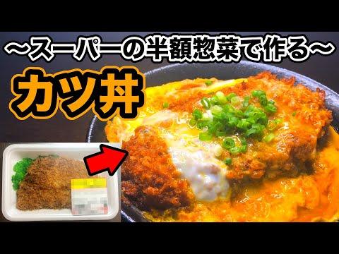 【スーパーの半額惣菜で作る】美味いカツ丼の作り方|半額とんかつを格段に美味しく食べるレシピ!