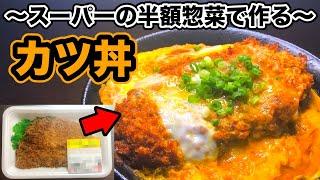 カツ丼| ロボクッキング/Robo Cookingさんのレシピ書き起こし