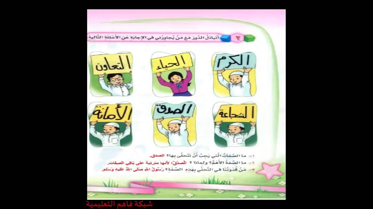 حل كتاب النشاط لغتي الصف الثاني ابتدائي الفصل الثاني