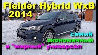 Toyota Corolla Fielder Hybrid WxB 2014 - Знайомство і Огляд