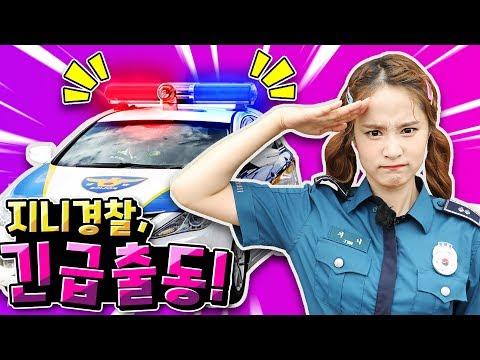 경찰차 긴급출동!!! 경찰관 어린이 직업체험 바쁘다 바빠 kbs tv유치원 - 지니