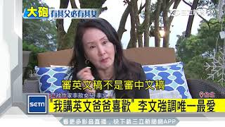 「李敖插胃管我會惡夢」李文憶父驚語連連│三立新聞台.mp3