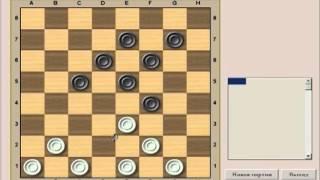 02   Правила шашек
